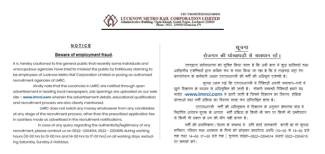 LMRCL Notice